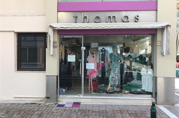 54a68165bcce3 ''Thomas'' Style / Kadın Giyim Mağazaları