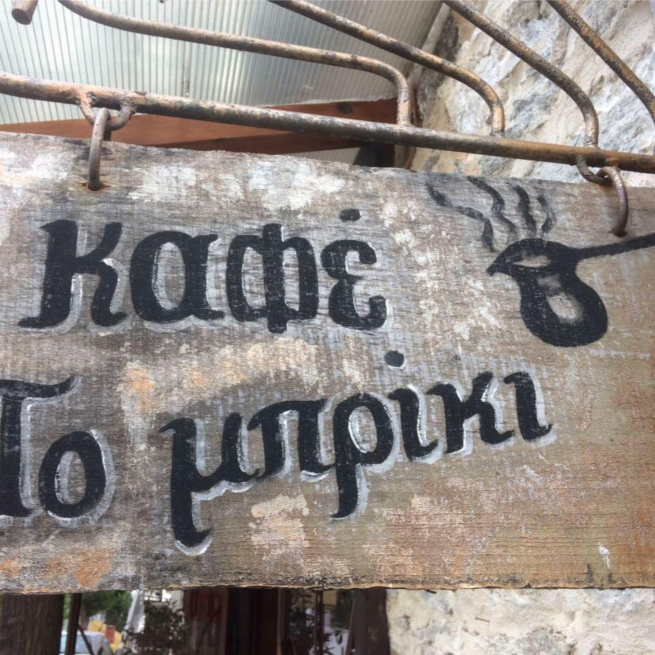 ''To Mpriki'' Kafe-Bar / Kavala